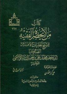 fr.shafaqna - Les Quatre Livres de hadith importants pour les chiites