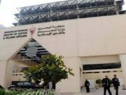 fr.shafaqna - Les juges bahreïnis décident un allègement des peines de 4 personnes