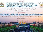 fr.shafaqna - Le Saint Sanctuaire Husseinite fait sa première exposition photographique à Paris