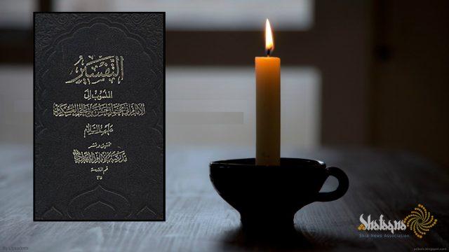 fr.shafaqna - L'exégèse de l'Imam Hassan Askari (a.s.) , du verset « Louange à Dieu, Seigneur des mondes »