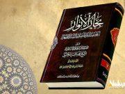 fr.shafaqna - Quelques hadiths de l'Imam al-Ridha (a)