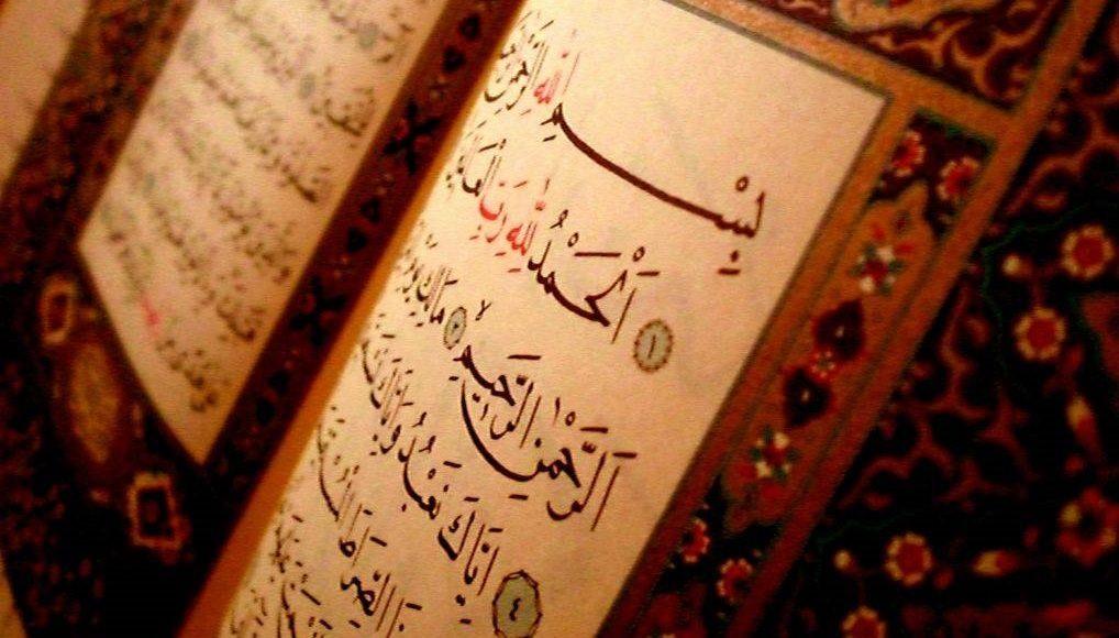 fr.shafaqna - La présentation des sourates du Coran; sourate al-Fâtihah