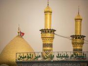 fr.shafaqna - Des caractéristiques et des bénédictions du nom d'Abi Fadl Abbas que la paix soit sur lui