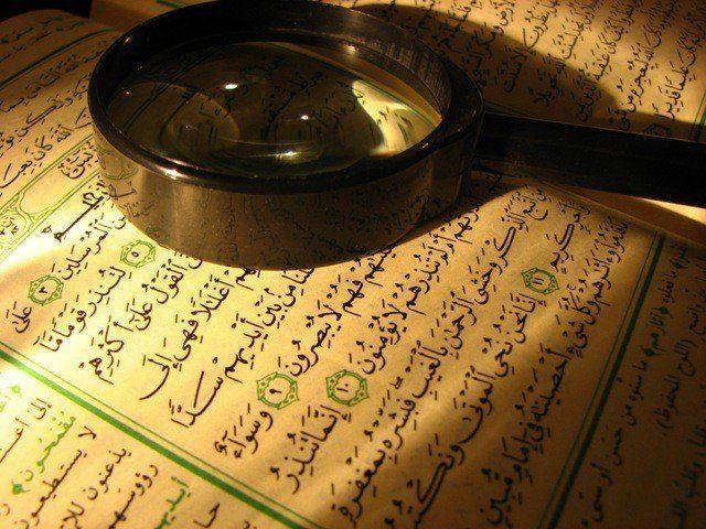fr.shafaqna - Comment lire la livre lois islamique : la précaution