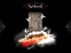 fr.shafaqna - Les références sur le martyre de la vénérée Fatima Zahra (a.s.) (2) dans les sources sunnites