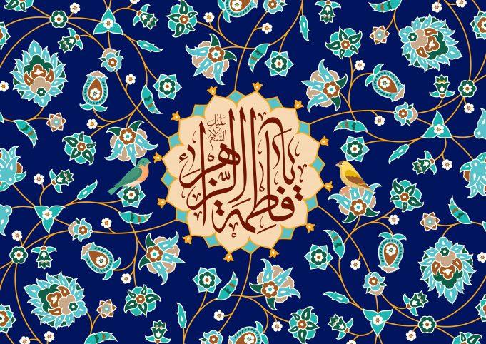 fr.shafaqna - La date du martyre de la vénérée Fatima Zahra (bénie soit-elle)