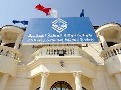 Al-Wefaq - Bahrain - chiites - shia