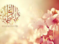 Dame Fatima Fâtima Al-Zahrâ Fâtima az-Zahrâ Fatima Zahra histoire de l'Islam la cour Fatimah al-Zahra (s.a) naissance de la dame Fatimah Zahra vénérée Fatima Zahra vie de Fâtima Al-Zahrâ - chiisme