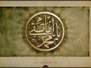Imam Muhammad al-Jawâd (as)