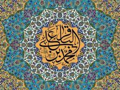 Imam Al-Baqir Imâm Bâqir Imam Mohammad Baqer imam Mohammad Baqir Imam Mohammd Ibn Ali Bâqir Imam Muhammad al-Bâqir Janna al-Baqî Al-Baqî imams Imams des chiites Imams infaillibles les Imams Les Imams des chiites