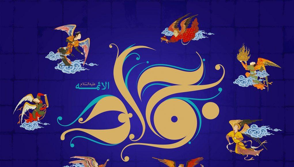 Imam Jawad Imam Muhammad al-Jawad Imam Muhammad Taqî imams Imams des chiites Imams infaillibles Les Imams des chiites Hadith Ahadith Hadiths Chiites
