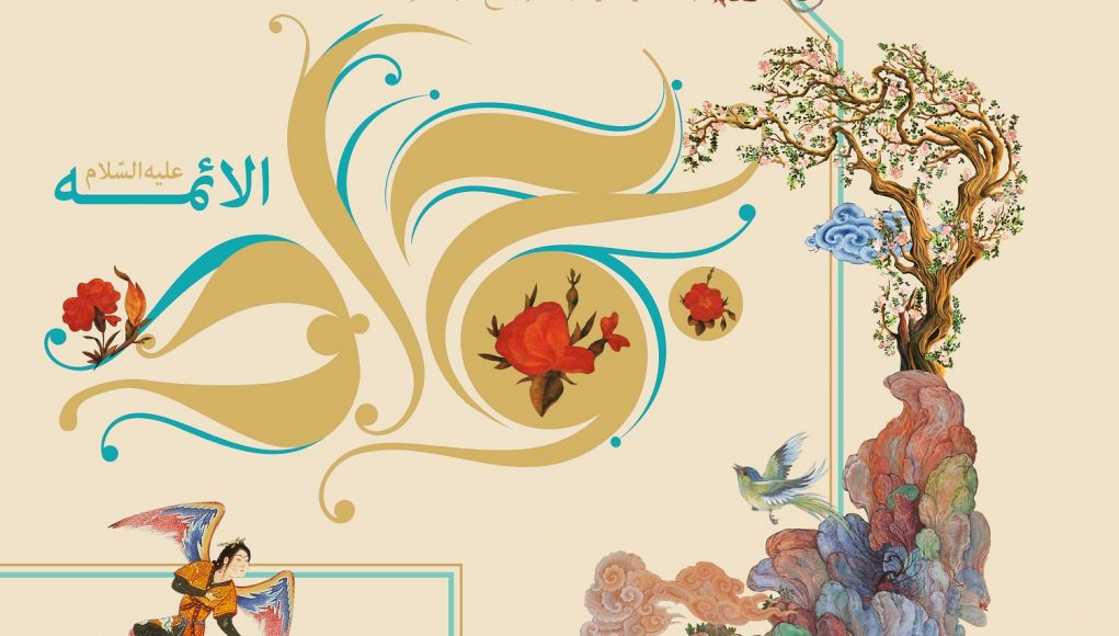 La morale de l'Imam Muhammad al-Jawâd Abbasides Abd al-'Azim al-Hasani histoire des Imams chiites Ibrâhïm b. Hâshim al-Qumi Imam Jawad Imam Muhammad al-Jawad Imam Muhammad Taqî Imam Ridâ Imam Ridha imams Imams des chiites Imams infaillibles Les Imams des chiites