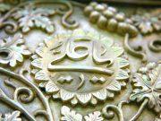 Aïcha bataille de Jamal bataille de Siffîn batailles de l'Imam Ali batailles du Prophète Coran Ibn Abi al-Hadid Imam Ali l'Emir des croyants Mecque Mu'awiya Zuhd la personnalité spécifique de l'Imâm Ali