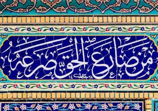Imam Ali - chiisme - chiite - sanctuairies - sites hisoriques chiites