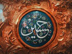 Fâtima Al-Zahrâ Imam Ali Imam Hussein Jabra'îl Le Prophète Mikâ'îl Al-Fajr Coran éthique coranique éthique islamique Imam al-Husayn Imam Al-Hussayn Imam Hussain L'Ethique de l'Imam Hussain la vie de l'Imam al-Hussein La vie de l'Imam Hussein en français sérénité de l'âme