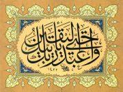 fr.shafaqna - La présentation des sourates du Coran ; Sourate al-Hijr