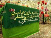 Ali b. Muhammad as-Samurî Imâm Mahdî l'Occultation majeure quatre Représentants Tawqi' de l'Imam al-Mahdi