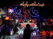 Ramadan Les rites du mois béni de Ramadan ramadan 2018 rituels du mois de Ramadan Les actes recommandés du mois de Ramadan