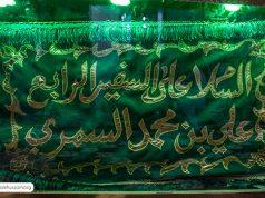 Ali b. Muhammad as-Samurî quatre Représentants connaissance de l'Imam Mahdi connaître l'Imam Mahdi Imam al-Mahdï L'absence de l'imam al-Mahdi L'Occultation l'Occultation majeure la découverte de l'islam chiite Le Mahdi Naissance de l'Imam Mahdi Occultation mineure réapparition de l'Imam Mahdi Imâm Mahdî Tawqi' de l'Imam al-Mahdi