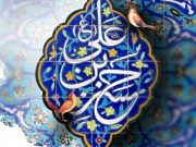 Ahl al-Bayt ange de la révélation Hârûn Imam Hasan Jabra'îl Le Prophète Mo'âwiya Mughayra ibn Shu'ba Mûsâ Ramadan Shebr Hassan Ibn Ali Imâm Hassan