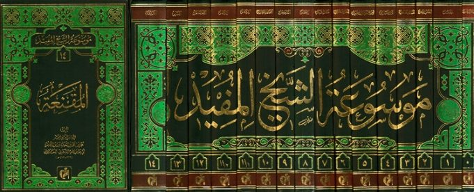 'Allâma Al-Hillî Ash-shaykh Al-Mufîd chiisme chiite Chiites érudit dans le hadith chiite Ibn Junayd Jurisconsulte jurisprudence Sayed Al-Murtadâ Shaykh al-Mufid Shaykh As-Sadûq Shaykh at-Tûsi théologien Érudits chiites savant chiite Livres des Hadiths Chiites histoire chiite