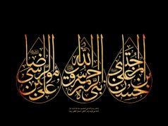 fr.shafaqna Le mois de Safar : événements et actes recommandés