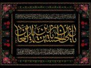 Remove term: 'Ali al-Akbar 'Ali al-AkbarRemove term: Achoura AchouraRemove term: Ahlul Bayt Ahlul BaytRemove term: Al-Baqî Al-BaqîRemove term: Coran CoranRemove term: Damas DamasRemove term: Dieu DieuRemove term: Ibn Zyed Ibn ZyedRemove term: Imam Ali Al Sajâd Imam Ali Al SajâdRemove term: Imam Hussein Imam HusseinRemove term: Karbala KarbalaRemove term: Koufa KoufaRemove term: Mecque MecqueRemove term: Médine MédineRemove term: musulmans musulmansRemove term: Prière PrièreRemove term: Prophète ProphèteRemove term: Syrie SyrieRemove term: Yazid YazidRemove term: Zeyneb Zeyneb