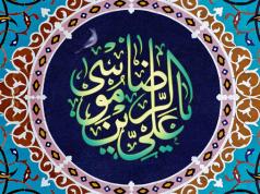 fr.shafaqna - Les œuvres attribuées à l'Imam Réza (as) (1) La médecine de Réza