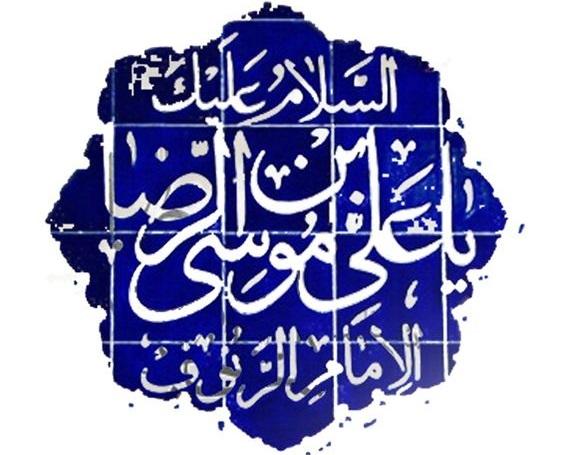 fr.shafaqna - Les œuvres attribuées à l'Imam Réza (as) (2) Fiqh-ol-Réza