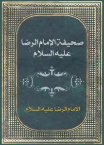 fr.shafaqna - Les œuvres attribuées à l'Imam Réza (as) (3) «Sahifat al-Réza» et «Jawâmi' al-Shari'a» 1