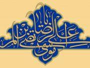 fr.shafaqna - Les œuvres attribuées à l'Imam Réza (as) (3) «Sahifat al-Réza» et «Jawâmi' al-Shari'a»