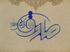 Imam Sadiq (A.S), histoire de l'Islam