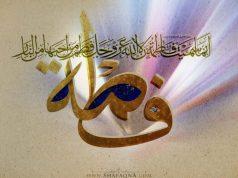 islam, coran, Fâtima az-Zahrâ