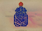Imam Hussein, Prophète, Ali Ibn Hussein