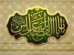 islam, Imam al-Hussein, Abbas, Médine