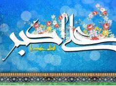 Prophète (P), Ali Akbar, Imam al-Husayn (as)