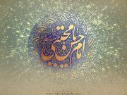 Ramadan, Imâm al-Hassan (as),