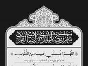 Du'â' du 23e jour du mois béni de Ramadan