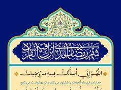 Du'â' du 24e jour du mois béni de Ramadan