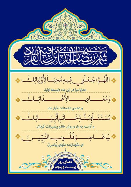 Du'â' du 25e jour du mois béni de Ramadan
