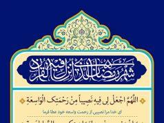 Du'â' du 9e jour du mois béni de Ramadan