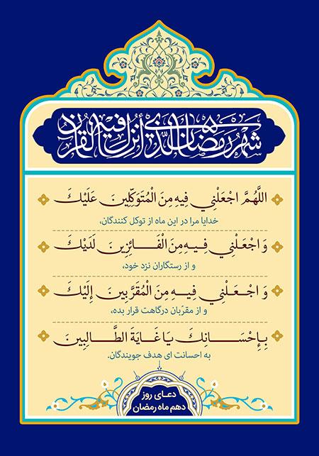 Du'â' du 10e jour du mois béni de Ramadan