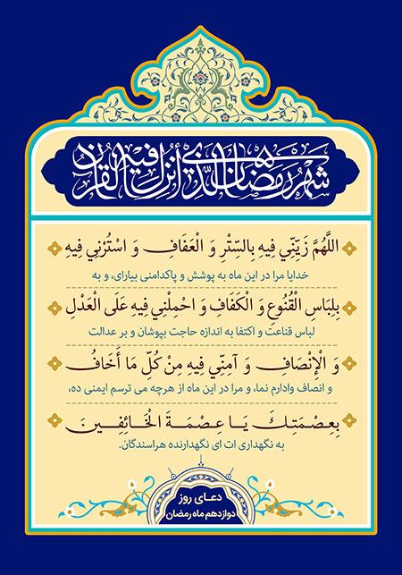 Du'â' du 12e jour du mois béni de Ramadan
