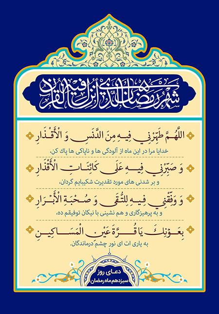 Du'â' du 13e jour du mois béni de Ramadan