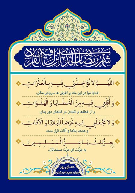 Du'â' du 14e jour du mois béni de Ramadan