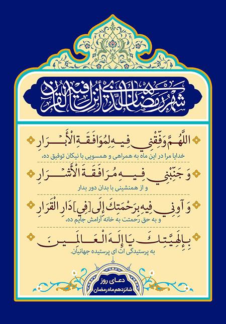 Du'â' du 16e jour du mois béni de Ramadan