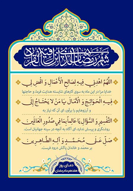 Du'â' du 17e jour du mois béni de Ramadan