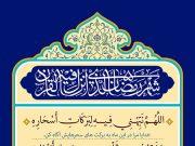 Du'â' du 18e jour du mois béni de Ramadan