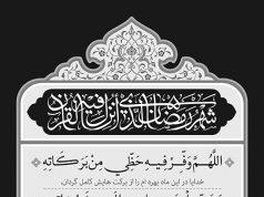 Du'â' du 19e jour du mois béni de Ramadan
