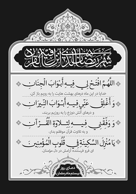 Du'â' du 20e jour du mois béni de Ramadan